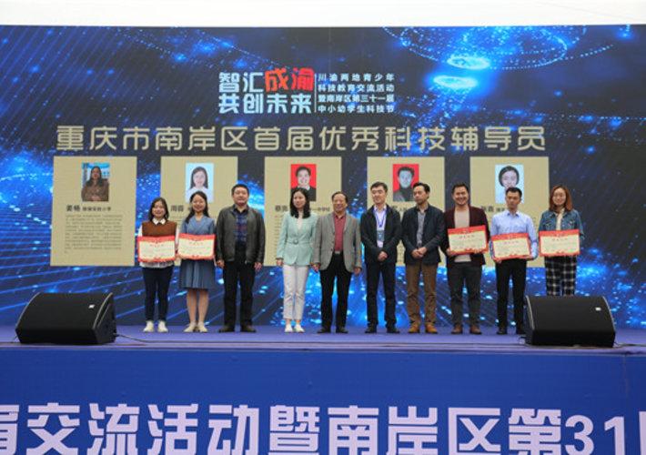 川渝两地青少年科技教育交流活动暨南岸区第31届中小幼学生科技节举行