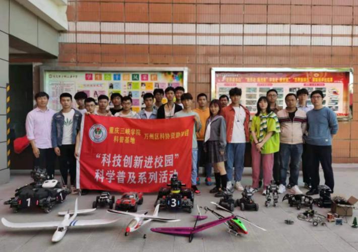 """""""科技创新进校园""""科普系列活动在万州上海中学举行"""