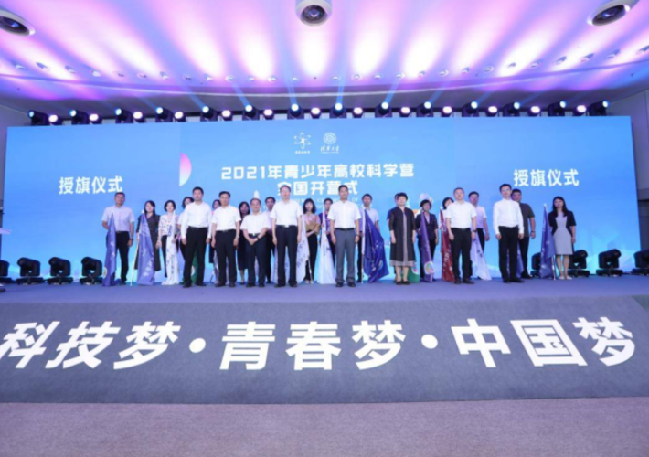 2021年青少年高校科学营活动正式开营 重庆430名高中生云游科学世界