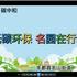 """丰都县名山街道中心幼儿园""""低碳环保 名园在行动"""""""