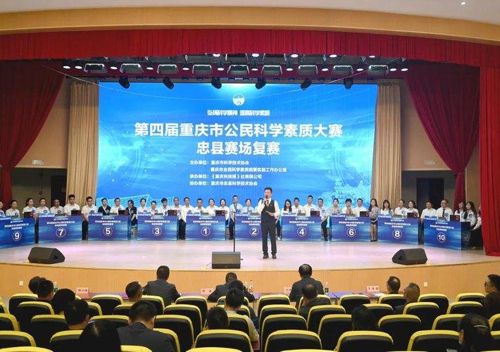 新鲜出炉!第四届重庆市公民科学素质大赛忠县赛场复赛,精彩图鉴!