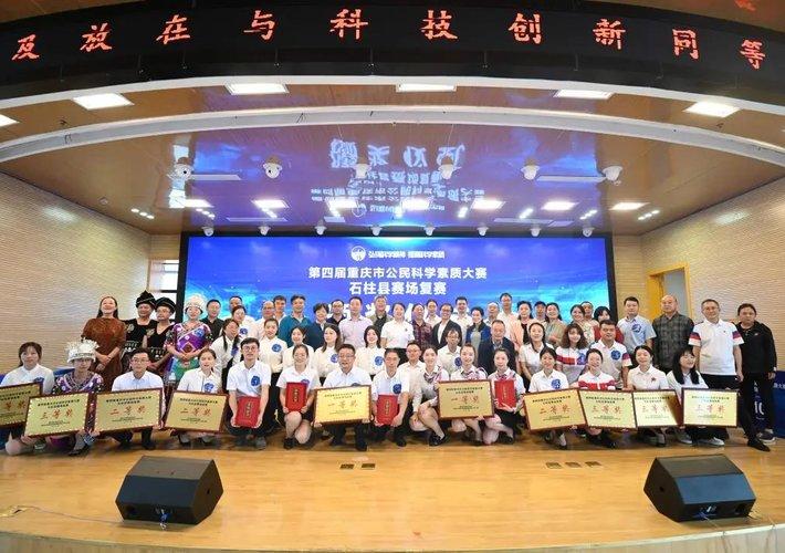 第四届重庆市公民科学素质大赛石柱县赛场复赛圆满落幕,快来看看这些精彩集锦!