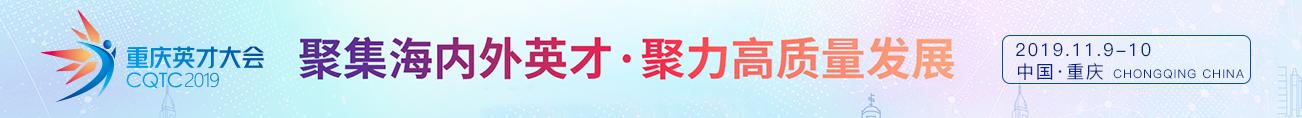 2019重庆英才大会